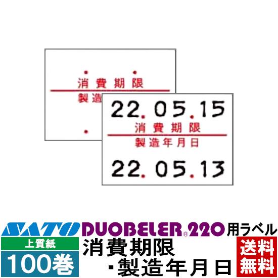 SATO(サトー)ハンドラベラーDuobeler220用標準ラベル220-8 消費期限・製造年月日 ■100巻■ 強粘・弱粘