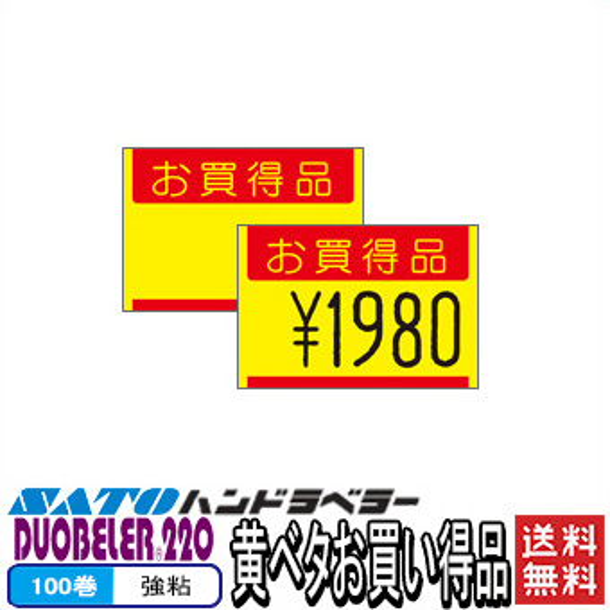 SATO(サトー)ハンドラベラーDuobeler220用標準ラベル220-G2 黄ベタお買い得品 ■100巻■ 強粘