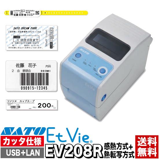 EtVie エヴィ ラベルプリンター バーコードプリンター EV208R 本体 カッタ仕様 USB + LAN WWEV20140 / SATO ( サトー )