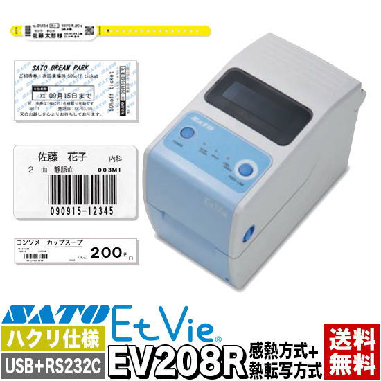 EtVie エヴィ ラベルプリンター バーコードプリンター EV208R 本体 ハクリ仕様 USB + RS-232C WWEV20230 / SATO ( サトー )
