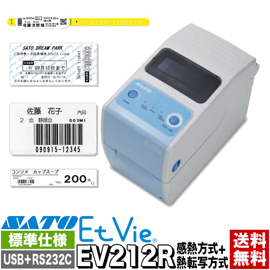 EtVie エヴィ ラベルプリンター バーコードプリンター EV212R 本体 標準仕様 USB + RS-232C WWEV30030 / SATO ( サトー )