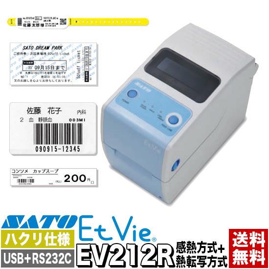 EtVie エヴィ ラベルプリンター バーコードプリンター EV212R 本体 ハクリ仕様 USB + RS-232C WWEV30230 / SATO ( サトー )