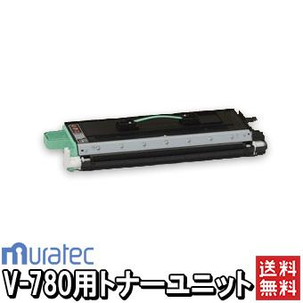 ムラテック ファックス V-780 トナーユニット