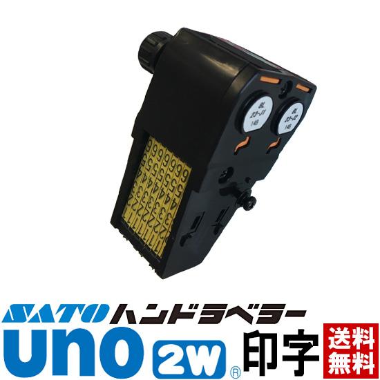ハンドラベラー uno2w 用 印字 パーツ 部品 SATO サトー