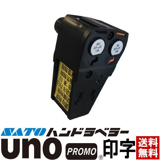 ハンドラベラー uno PROMO 用 印字 パーツ 部品 SATO サトー
