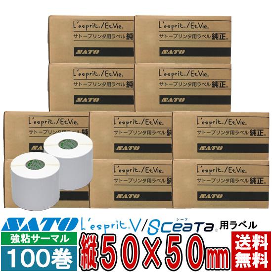 レスプリラベル サーマル P50×W50mm 白無地 10巻 / SATO ( サトー ) 純正 Lesprit ( レスプリ ) 用