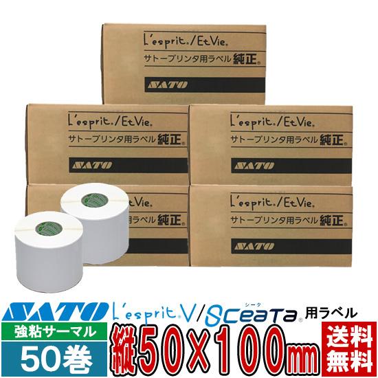 レスプリラベル ( Tラベル ) 超高感度サーマルB P50×W100mm 白無地 50巻 / SATO ( サトー ) 純正 Lesprit ( レスプリ ) 用