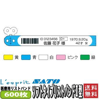 入院リストバンド 2型 ソフトタイプリストバンド II型 レスプリ 医療用ラベル / SATO(サトー) 純正品