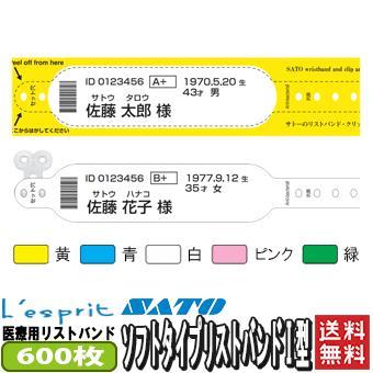 入院リストバンド 1型 ソフトタイプリストバンド I型 レスプリ 医療用ラベル / SATO(サトー) 純正品