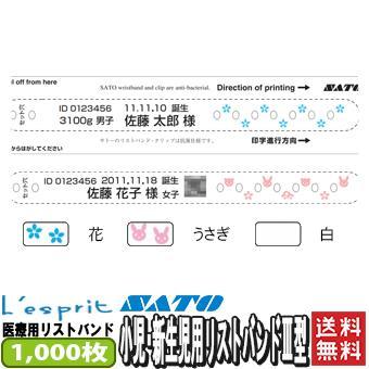 小児・新生児用 リストバンド 3型 ソフトタイプリストバンド III型 レスプリ 医療用ラベル / SATO(サトー) 純正品