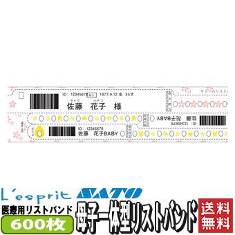 母子一体型リストバンド KoDakara レスプリ 医療用ラベル / SATO(サトー) 純正品