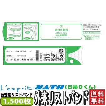 外来リストバンド 日帰りくん レスプリ 医療用ラベル / SATO(サトー) 純正品