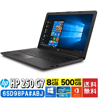 HP 250 G7 NotebookPC 6SD98PA#ABJ ノートPC 15.6型 Windows10Pro64bit Core i5 オフィス付 DVDマルチ 8GB (6SD98PA#ABJ)