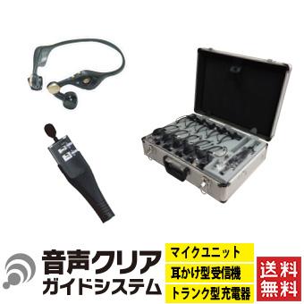 エムケー電子/ 音声クリアガイドシステム【GA-500W】/送料無料