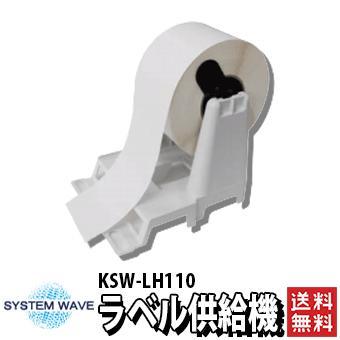 ラベル供給機 外部ロールラベルホルダー KSW-LH110 KSW-LH120 幅 118mm 径 200mm 表 裏 兼用