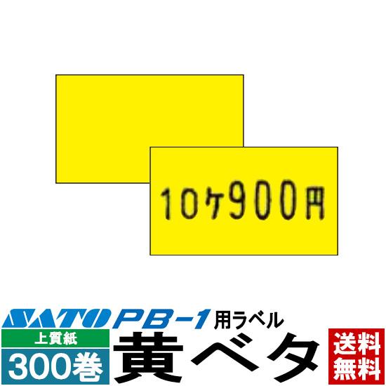SATO(サトー) ハンドラベラー PB-1用標準ラベル PB-1-2 黄ベタ ■300巻■