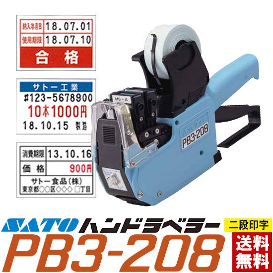 SATO(サトー) ハンドラベラー PB3-208 本体【2段印字型】★選べる印字配列★