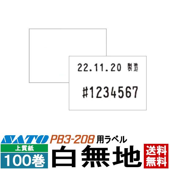 SATO(サトー) ハンドラベラー PB3-208用標準ラベル 208-1 白無地 ■100巻■