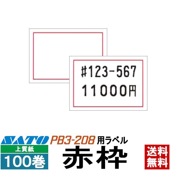 SATO(サトー) ハンドラベラー PB3-208用標準ラベル 208-3 赤枠 ■100巻■