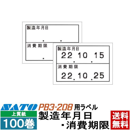 SATO(サトー) ハンドラベラー PB3-208用標準ラベル 208-9 製造年月日・消費期限 ■100巻■