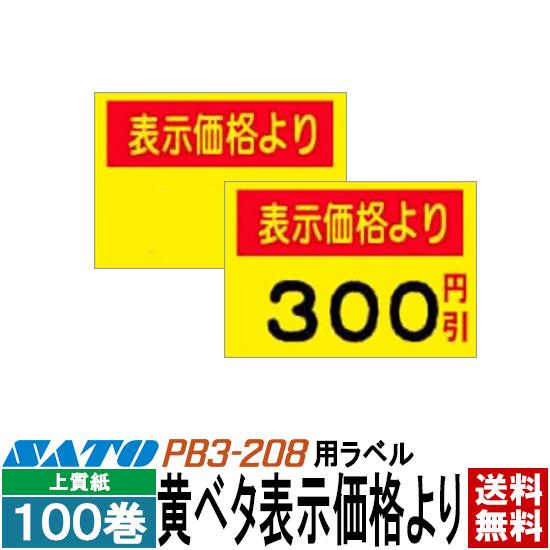 正規品 ■ 割引表示等のラベルに SATO サトー ハンドラベラー ■100巻■ 豊富な品 208-G1 PB3-208用標準ラベル 黄ベタ表示価格より