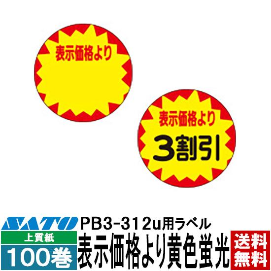 SATO(サトー) ハンドラベラー PB3-312専用 POPラベル/『表示価格より』【蛍光上質紙】 ■100巻■