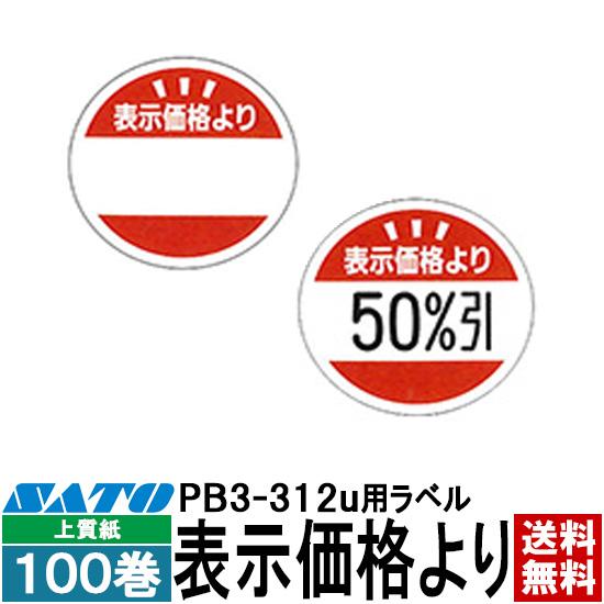 SATO(サトー) ハンドラベラー PB3-312専用 POPラベル/『表示価格より』【上質紙】 ■100巻■