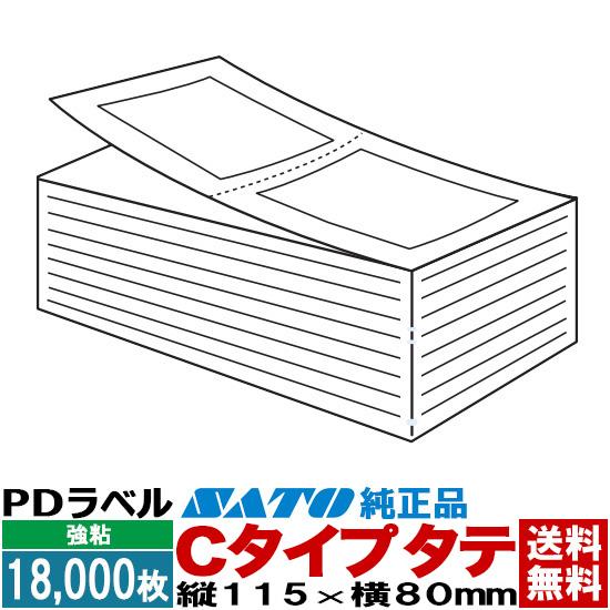 ■ 物流標準ラベル PDラベル Cタイプ タテファンフォールド PDラベル Cタイプ タテ 折り 18,000枚入 115×80 白無地 強粘 / SATO ( サトー ) 純正