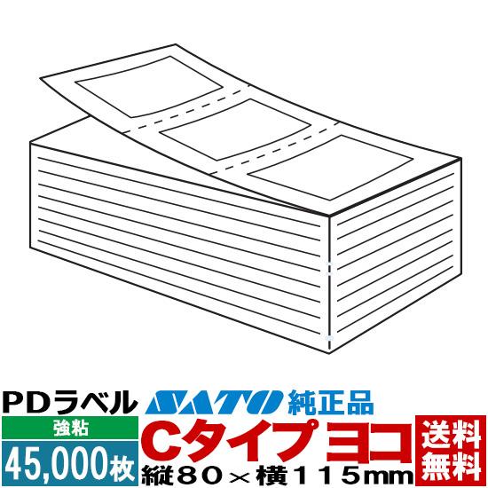 ■ 送料無料 物流標準ラベル PDラベル Cタイプ  PDラベル Cタイプ ヨコ 折り 45,000枚入 80×115 白無地 強粘 / SATO ( サトー ) 純正