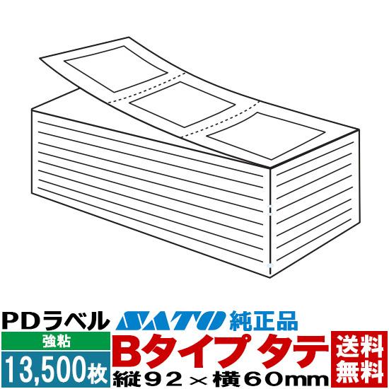 PDラベル Bタイプ タテ 折り 13,500枚入 92×60 白無地 強粘 / SATO ( サトー ) 純正