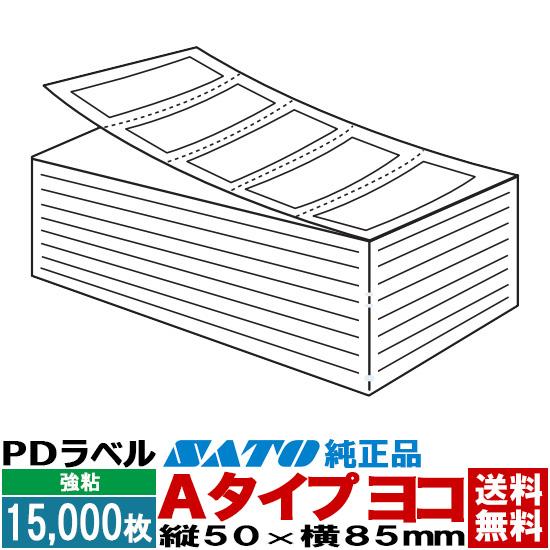 PDラベル Aタイプ ヨコ 折り 15,000枚入 50×85 白無地 強粘 / SATO ( サトー ) 純正
