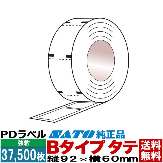 ■ 送料無料 物流標準ラベル PDラベル Bタテロールタイプ PDラベル Bタイプ タテ ロール 37,500枚入 50巻 92×60 白無地 強粘 / SATO ( サトー ) 純正