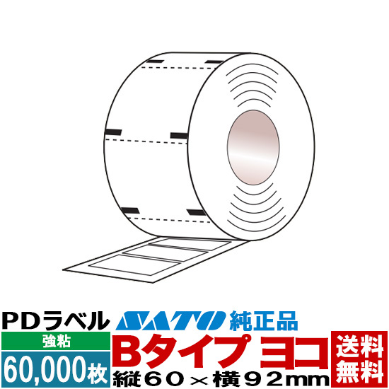 ■ 送料無料 物流標準ラベル PDラベル Bヨコロールタイプ PDラベル Bタイプ ヨコ ロール 60,000枚入 50巻 60×92 白無地 強粘 / SATO ( サトー ) 純正
