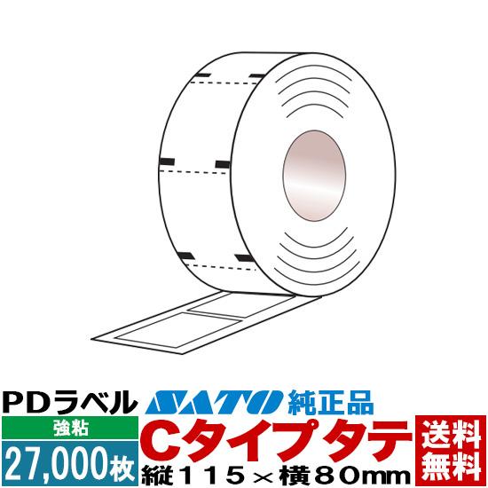 PDラベル Cタイプ タテ ロール 27,000枚入 45巻 115×80 白無地 強粘 / SATO ( サトー ) 純正