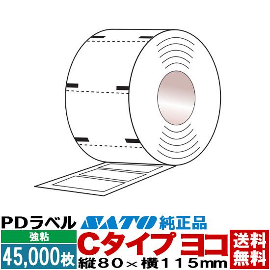 ■ 送料無料 物流標準ラベル PDラベル Cタイプ  PDラベル Cタイプ ヨコ ロール 45,000枚入 50巻 80×115 白無地 強粘 / SATO ( サトー ) 純正