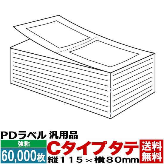 10箱60,000枚おまとめ価格! PDラベル C縦 折 Cタイプ 10箱 60000枚入 115×80 白無地 強粘 / (汎用)