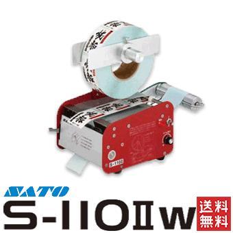 SATO( サトー )ラベル剥離機 S-110IIW・台紙巻取り機能付