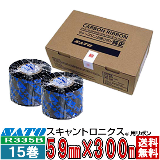 スキャントロリボン R335B 59mm x 300m 黒 裏巻き 5箱 15巻 WB1067502 / SATO ( サトー ) 純正