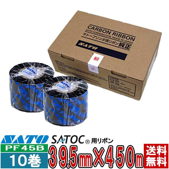 SATOCリボン サトックリボン 39.5mm×450m PF45B 黒 箱 10巻 WB0040200 / SATO ( サトー ) 純正