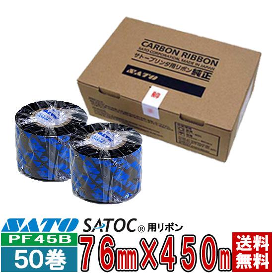 SATOCリボン サトックリボン 76mm×450m PF45B 黒 5箱 50巻 WB0040203 / SATO ( サトー ) 純正