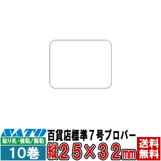 SATOCラベル サトックラベル 百貨店 標準7号 プロパー P25×32 貼り札 10巻 / SATO ( サトー )