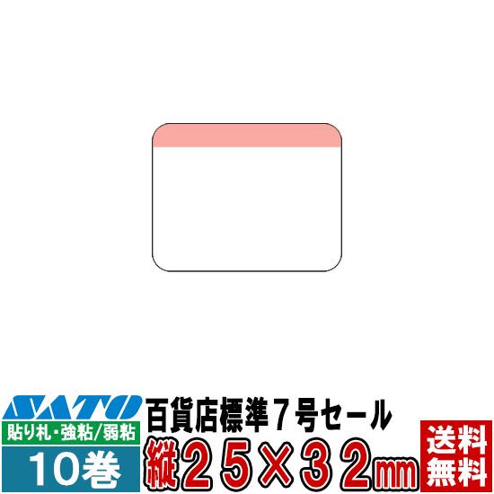SATOCラベル サトックラベル 百貨店 標準7号 セール P25×32 貼り札 10巻 / SATO ( サトー )