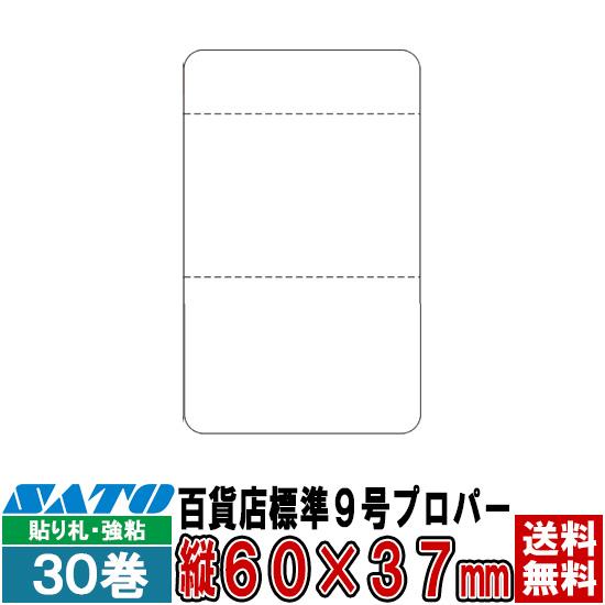 SATOCラベル サトックラベル 百貨店 標準9号 プロパー P60×37 貼り札 30巻 / SATO ( サトー )