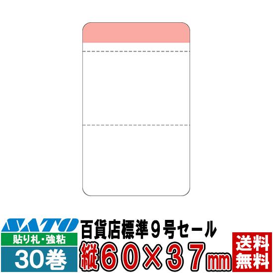 SATOCラベル サトックラベル 百貨店 標準9号 セール P60×37 貼り札 30巻 / SATO ( サトー )