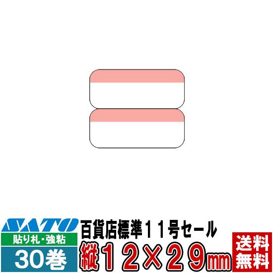 SATOCラベル サトックラベル 百貨店 標準11号 セール P12×29 貼り札 30巻 / SATO ( サトー )