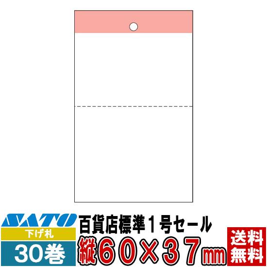 SATOCタグ サトックタグ 百貨店 標準1号 セール P60×37 下げ札 30巻 / SATO ( サトー )