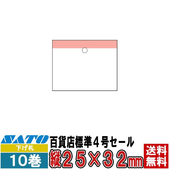 SATOCタグ サトックタグ 百貨店 標準4号 セール P25×32 下げ札 10巻 / SATO ( サトー )
