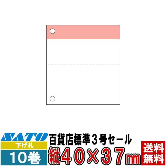 SATOCタグ サトックタグ 百貨店 標準3号 セール P40×37 下げ札 10巻 / SATO ( サトー )