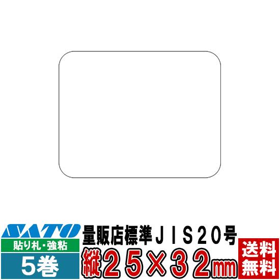 SATOCラベル サトックラベル 量販店 JIS20号 P25×32 5巻 / SATO ( サトー )