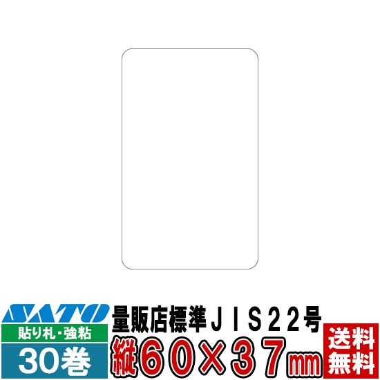 SATOCラベル サトックラベル 量販店 JIS22号 P60×37 30巻 / SATO ( サトー )